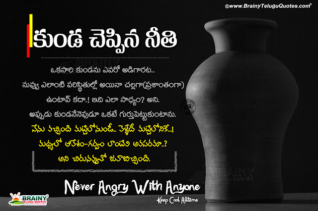 Be Happy Quotes In Telugu A Beautiful Life Story Of A Pot In Telugu