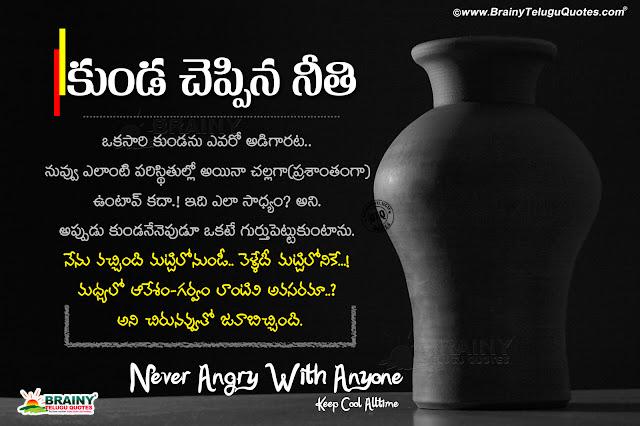 best quotes on life in telugu, telugu life quotes, best life messages in telugu, telugu valuable stories