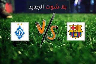 نتيجة مباراة برشلونة ودينامو كييف اليوم الاربعاء بتاريخ 04-11-2020 دوري أبطال أوروبا