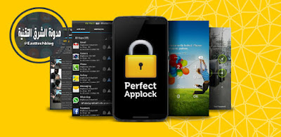 برنامج قفل التطبيقات-قفل التطبيقات-تطبيق القفل-برنامج قفل البرامج-تنزيل تطبيق القفل