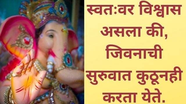 Latest-Motivational-Quotes-In-Marathi