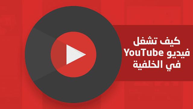 تشغيل يوتيوب بالخليفية وبدون اعلانات