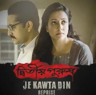 Je Kawta Din Lyrics (যে কটা দিন) Reprise Version | Anupam Roy, Dwitiyo Purush