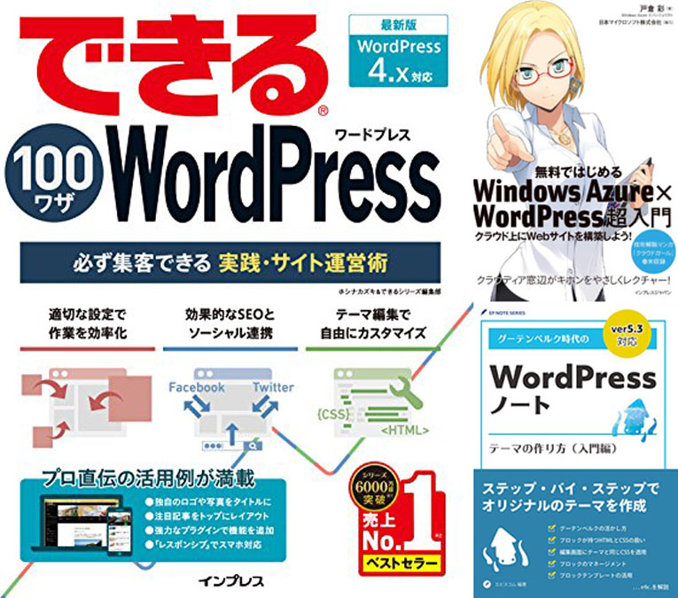 Kindle Unlimited対象のWordPress技術書抽出リストを見る
