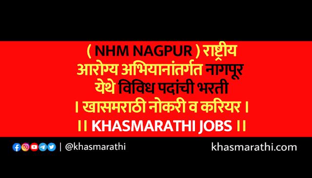 (NHM Nagpur) राष्ट्रीय आरोग्य अभियानांतर्गत नागपूर येथे विविध पदांची भरती।। खासमराठी नोकरी व करियर ।। Khasmarathi jobs