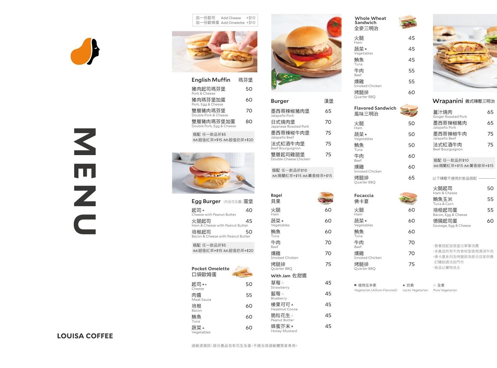 【路易莎咖啡】2019菜單/價目表