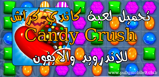 لعبة كاندي كراش Candy Crush