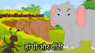 हांथी और चींटी #15 Latest hindi moral stories very short