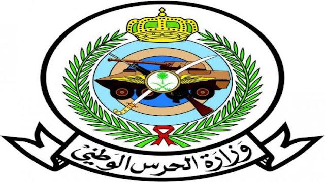 التقديم على وظائف وزارة الحرس الوطني 1441 في السعودية والشروط المطلوبة للتعيين