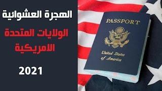 برنامج الهجرة العشوائية إلي أمريكا 2023