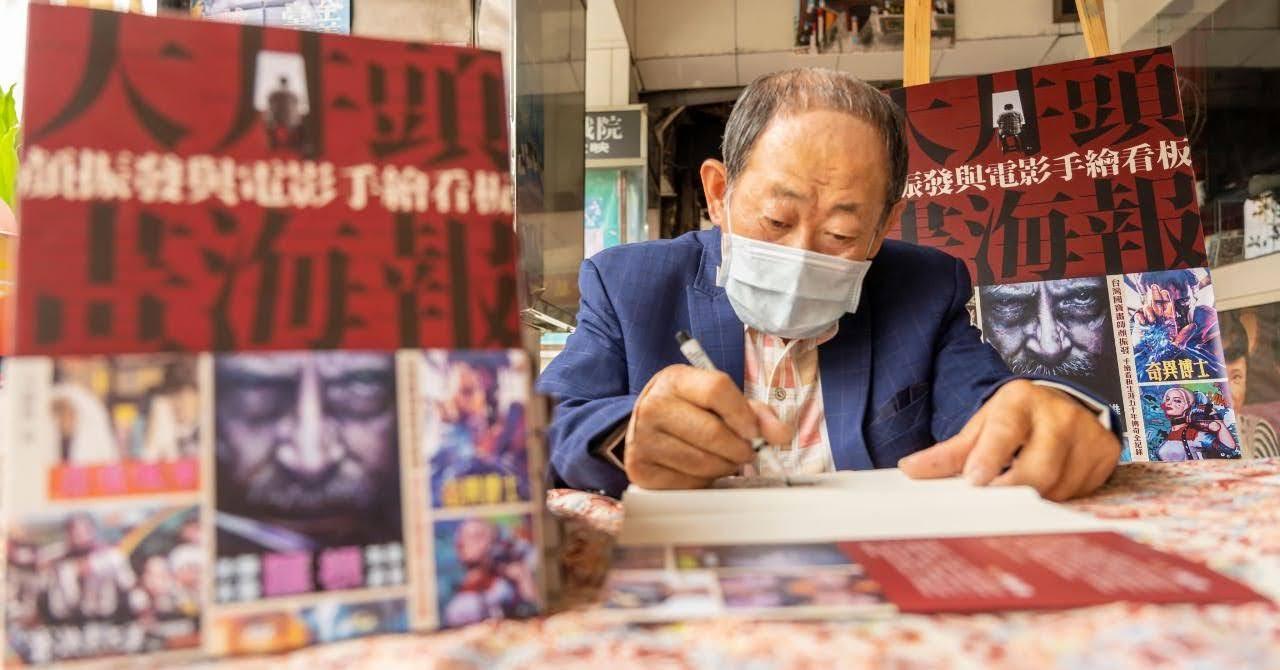 國寶級畫師顏振發出書 紀錄50年手繪看板生涯