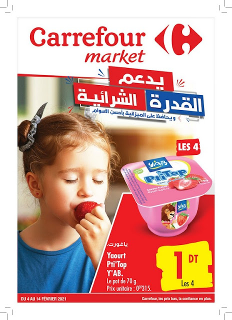 catalogue carrefour market tunisie fevrier 2021