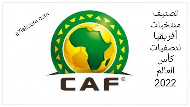 تصنيف المنتخبات الأفريقية في تصفيات كأس العالم 2022 أحلى كورة