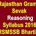 Rajasthan Gram Sevak Reasoning Syllabus 2016 RSMSSB Bharti