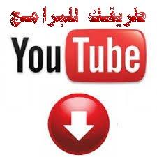 youtube downloader - برنامج تحميل فيديو من اليوتيوب
