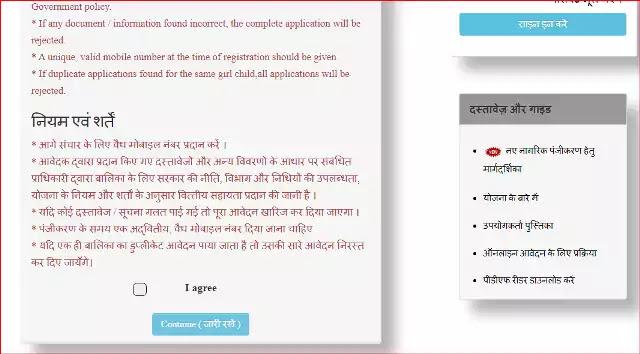 sumangla yojana online form