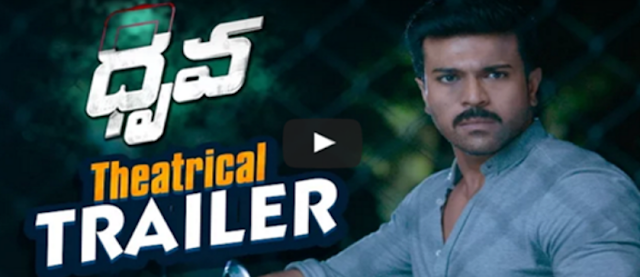 Ram Charan's Dhruva movie Official Theatrical Trailer