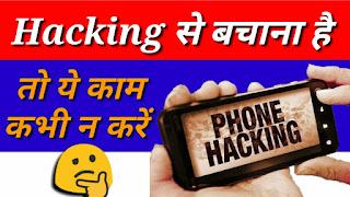 हैकिंग से अपने स्मार्टफोन को बचाना चाहते हैं, तो कभी न करें ये 5 गलतियां