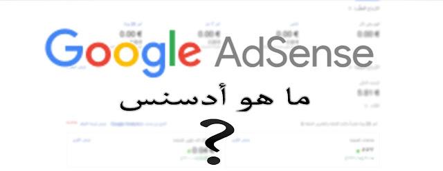 مفهوم جوجل أدسنس / وكيف تحمي حسابك من الأغلاق مهم جداااا / Google Adsense