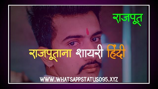 Rajput Status In Hindi - Rajputana Shayari Hindi