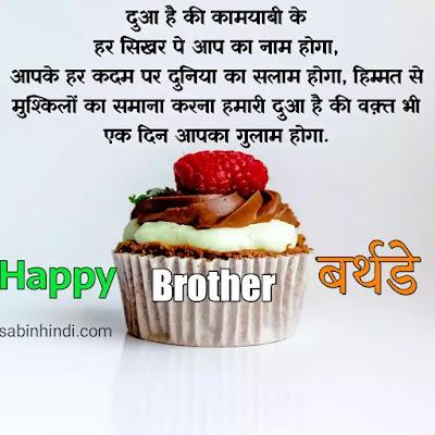 brother happy birthday bhai shayari