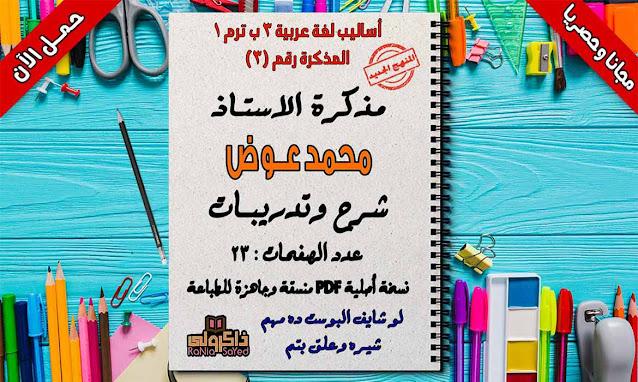 منهج الصف الثالث الابتدائي 2021,منهج اللغة العربية للصف الثالث الابتدائي الترم الأول 2020,منهج الصف الثالث الابتدائي 2021 لغة عربية,منهج الصف الثالث الابتدائي لغة عربية,منهج الصف الثالث الابتدائي الجديد لغة عربية,منهج الصف الثالث الابتدائي الجديد 2021 لغة عربية,منهج اللغة العربية للصف الثالث الابتدائي الترم الاول 2021,منهج اللغة العربية للصف الثالث الابتدائي 2021,مذكرة لغة عربية للصف الثالث الابتدائى ترم اول 2021,مذكرة لغة عربية للصف الثالث الابتدائي ترم اول 2020,مذكرة لغة عربية للصف الثالث الابتدائي 2021,اساليب وتراكيب الصف الثالث الابتدائي 2020,مذكرة اساليب وتراكيب للصف الثالث الابتدائى ترم اول,اساليب وتراكيب للصف الثالث الابتدائى الترم الاول,اساليب الصف الثالث الابتدائي الترم الاول