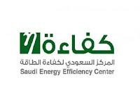 المركز السعودي لكفاءة الطاقة يعلن عن وظائف (قيادية-إدارية-فنية) بنظام العقود (للجنسين)