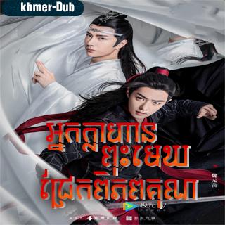 Nak Khlahan Puh Mek Chrek Piphop Kun [Ep.20-38]