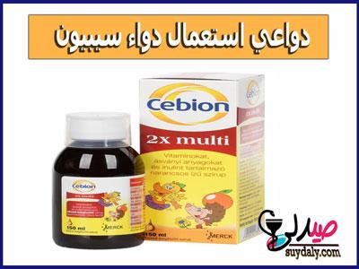 دواعي استعمال دواء سيبيون نقط CEBION 100MG