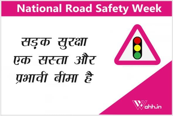 National Road Safety Week Quotes For Whatsapp