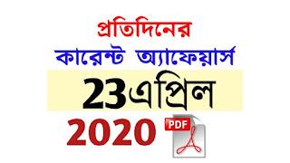 23rd April Current Affairs in Bengali pdf