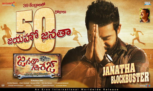 Jr NTR's Janatha Garage 50 days Posters