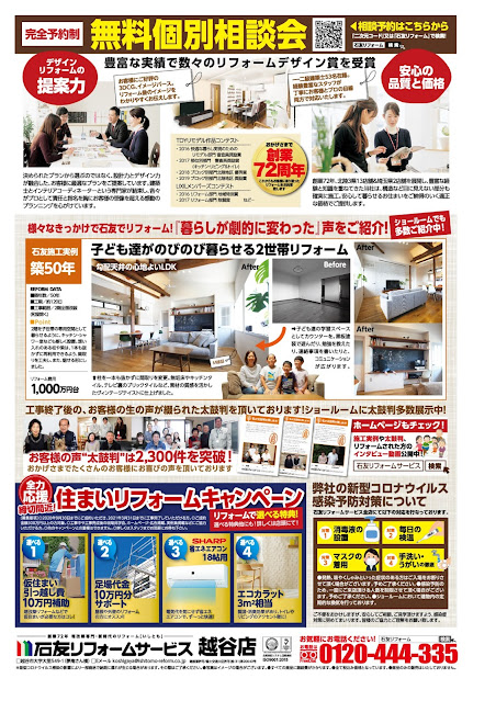 快適LDKリフォーム相談会 石友リフォームサービス/越谷店