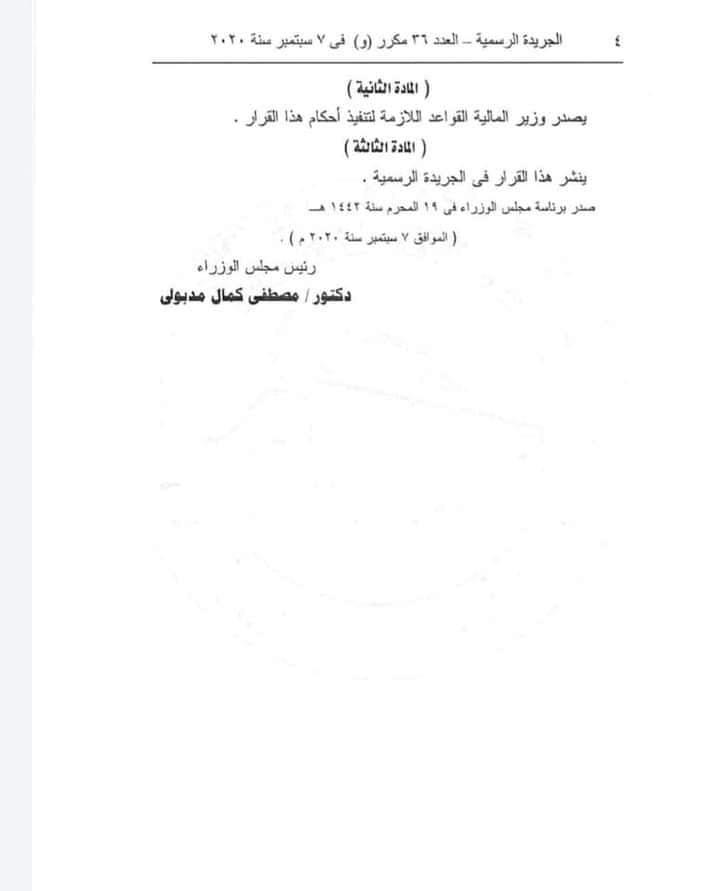 قرار رئيس مجلس الوزراء بشأن ترشيد الانفاق..  وقف الترقيات والتعيينات والتسويات حتى يناير ٢٠٢١ 4