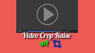 Video Crop Kaise Kare