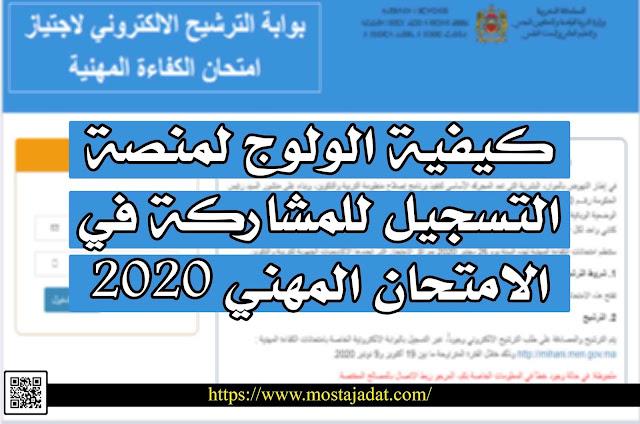 كيفية الولوج لمنصة التسجيل للمشاركة في الامتحان المهني 2020