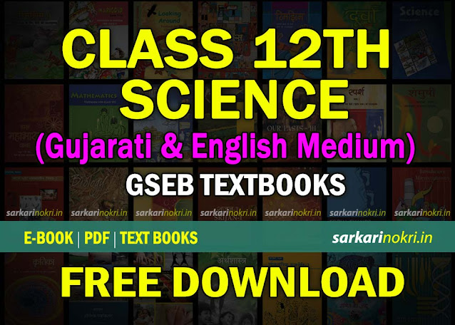 GSEB Textbook English Medium Class 1 to 12 Download