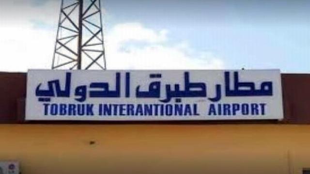 مطار طبرق الدولي Tobruk Airport