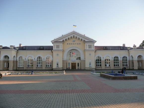 Конотоп. Залізничний вокзал. 1953 р.