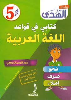 كتابي في قواعد اللغة العربية للسنة الخامسة