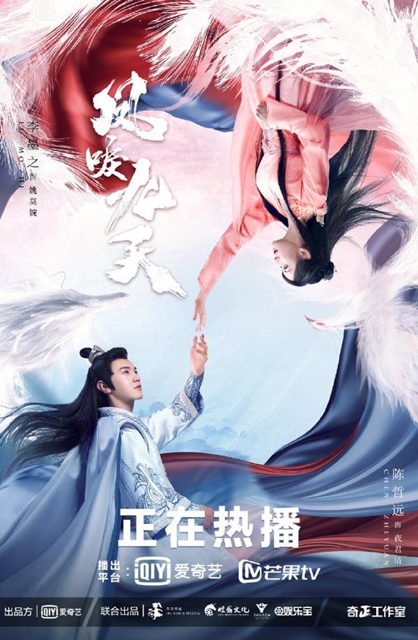 Renascence หงส์คืนฟ้า (凤唳九天)