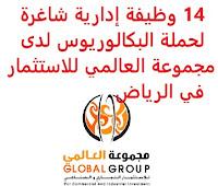 14 وظيفة إدارية شاغرة لحملة البكالوريوس لدى مجموعة العالمي للاستثمار في الرياض تعلن مجموعة العالمي للاستثمار التجاري والصناعي, عن توفر 14 وظيفة إدارية شاغرة لحملة البكالوريوس, للعمل لديها في الرياض وذلك للوظائف التالية: 1- أخصائي المشتريات (Procurement specialist) (وظيفتان): المؤهل العلمي: بكالوريوس في تخصص ذي صلة الخبرة: أربع سنوات على الأقل من العمل في المجال 2- رئيس الحسابات (Chief accountant): المؤهل العلمي: بكالوريوس في تخصص ذي صلة الخبرة: عشر سنوات على الأقل من العمل في المجال 3- مدير موارد بشرية: المؤهل العلمي: بكالوريوس في تخصص ذي صلة الخبرة: أربع سنوات على الأقل من العمل في المجال 4- مراقب المخزون (Stock Controller) (وظيفتان): المؤهل العلمي: بكالوريوس في تخصص ذي صلة الخبرة: عشر سنوات على الأقل من العمل في المجال 5- محاسب أول (Senior accountant) (3 وظائف): المؤهل العلمي: بكالوريوس في تخصص ذي صلة الخبرة: عشر سنوات على الأقل من العمل في المجال 6- مراقب البضائع (مراقب البضائع): المؤهل العلمي: بكالوريوس في تخصص ذي صلة الخبرة: خمس سنوات على الأقل من العمل في المجال 7- مدير مالي: المؤهل العلمي: بكالوريوس في تخصص ذي صلة الخبرة: 12 سنة على الأقل من العمل في المجال 8- مدير توظيف: المؤهل العلمي: بكالوريوس في تخصص ذي صلة الخبرة: أربع سنوات على الأقل من العمل في المجال 9- محاسب: المؤهل العلمي: بكالوريوس في تخصص ذي صلة الخبرة: عشر سنوات على الأقل من العمل في المجال 10- مدير تسويق رقمي: المؤهل العلمي: بكالوريوس في تخصص ذي صلة الخبرة: أربع سنوات على الأقل من العمل في المجال للتـقـدم لأيٍّ من الـوظـائـف أعـلاه يـرجى إرسـال سـيـرتـك الـذاتـيـة عـبـر الإيـمـيـل التـالـي cv@globalgroup.com.sa مـع ضرورة كتـابـة عـنـوان الرسـالـة, بـالـمـسـمـى الـوظـيـفـي       اشترك الآن في قناتنا على تليجرام        شاهد أيضاً: وظائف شاغرة للعمل عن بعد في السعودية       شاهد أيضاً وظائف الرياض   وظائف جدة    وظائف الدمام      وظائف شركات    وظائف إدارية                           لمشاهدة المزيد من الوظائف قم بالعودة إلى الصفحة الرئيسية قم أيضاً بالاطّلاع على المزيد من الوظائف مهندسين وتقنيين   محاسبة وإدارة أعمال وتسويق   التعليم والبرامج التعليمية   كافة التخصصات الطبية   محامون وقضاة ومستشارون