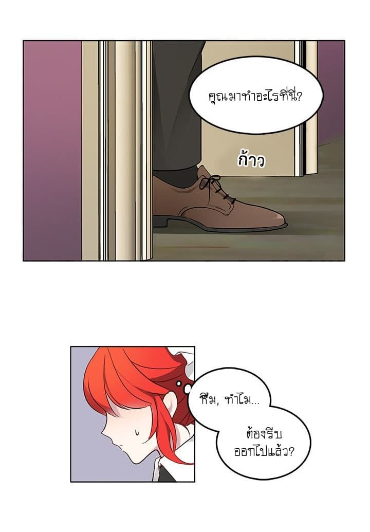 The Detective Of Muiella - หน้า 33