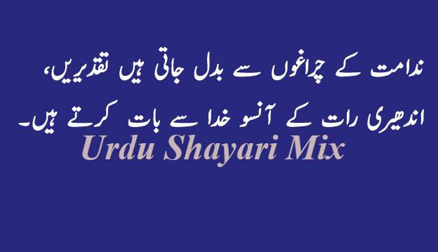 Aansu shayari | Nadamat ke charagon | Urdu shayari