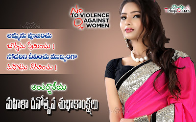 International-Women's-Day-Telugu-respect-Quotes-and-Greetings