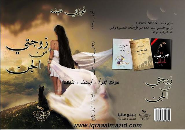 تحميل رواية زوجتي من الجن للكاتب فوزي عبده pdf