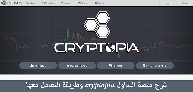 شرح منصة التداول cryptopia وطريقة التعامل معها