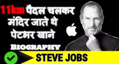 Steve-jobs-biobraphy-hindi