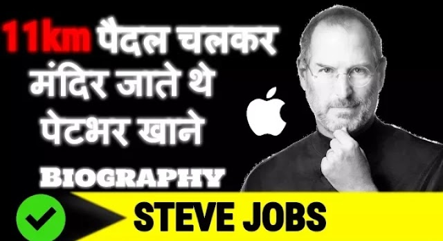Steve jobs Biography in Hindi | स्टीव जॉब्स की जीवनी हिंदी में