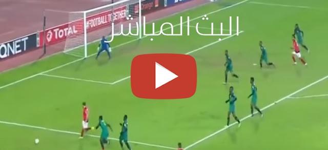 مشاهدة مباراة الأهلي وأطلع بره بث مباشر اليوم